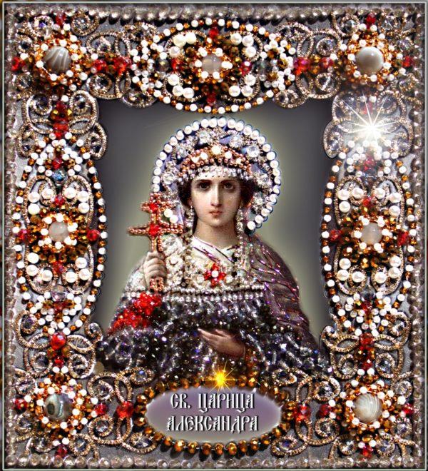 Святая Александра